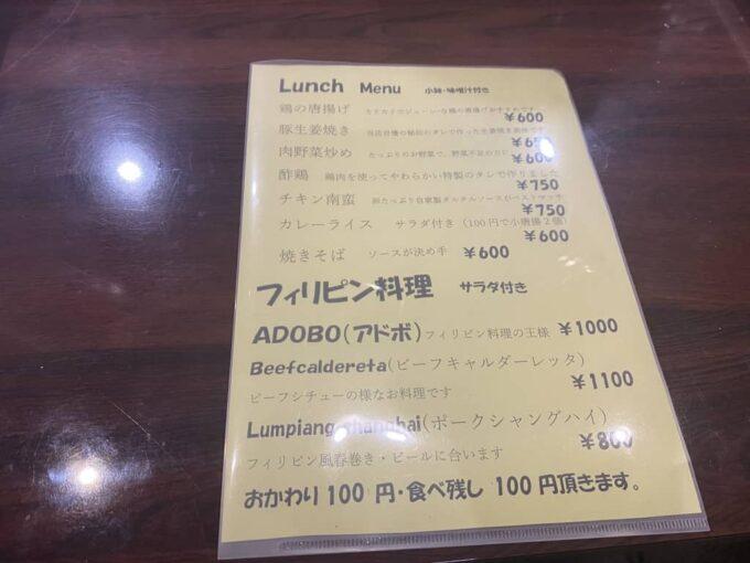 東京・大塚のフィリピン料理レストラン 食べ放題 フィエスタサオオツカ ランチメニュー