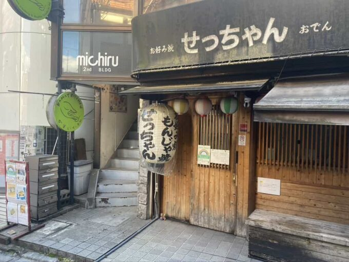 東京・下北沢のフィリピン料理・レストラン かまいキッチン 看板2