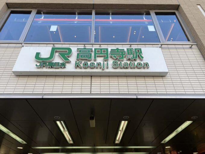 東京・高円寺のフィリピン料理レストラン フィリピン酒場YOSHIDA 高円寺駅