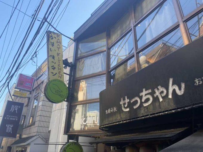 東京・下北沢のフィリピン料理・レストラン かまいキッチン 外観1