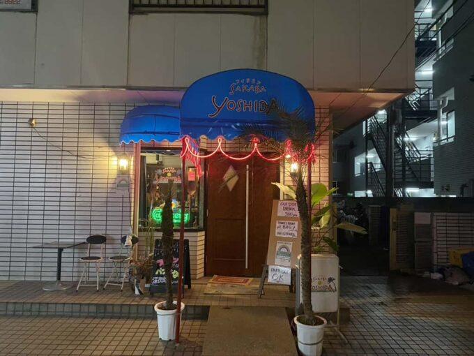東京・高円寺のフィリピン料理レストラン フィリピン酒場YOSHIDA 外観2