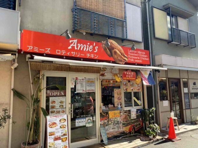 東京で有名・人気なフィリピン料理レストラン 世田谷・千歳船橋アミーズロティサリーチキン 外観2