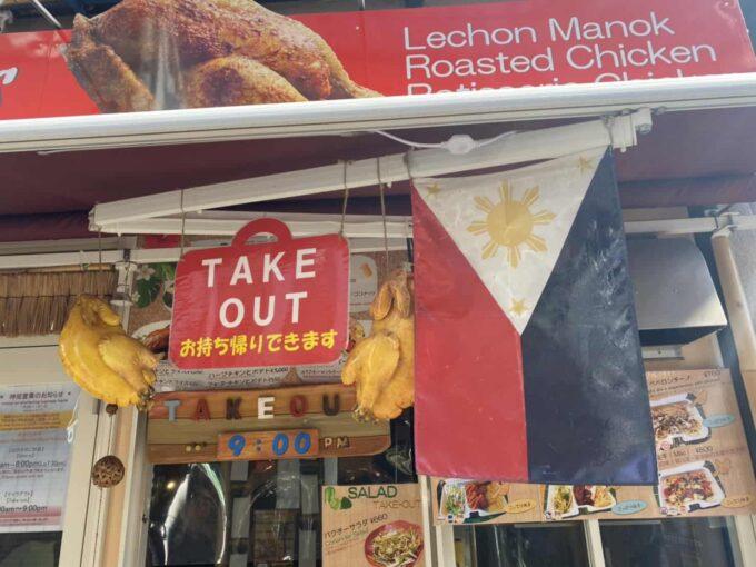 東京・世田谷・千歳船橋のフィリピン料理 アミーズロティサリーチキン テイクアウト窓口