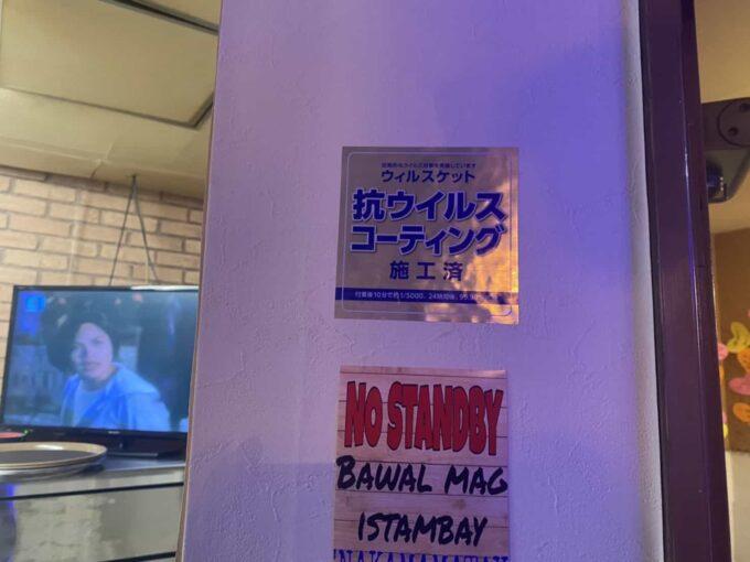東京・池袋のフィリピン料理・レストラン アテン 抗ウィルス