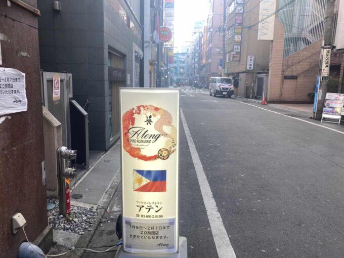 東京・池袋のフィリピン料理・レストラン アテン 看板1