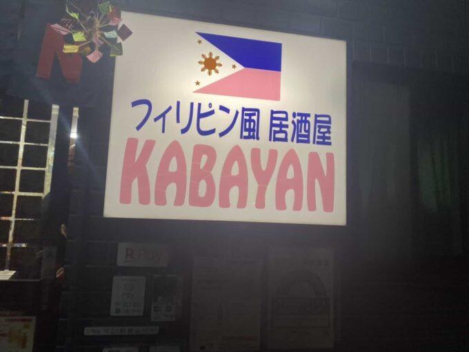 東京・上板橋のフィリピン料理・レストラン カバヤンフィリピン風居酒屋 看板1