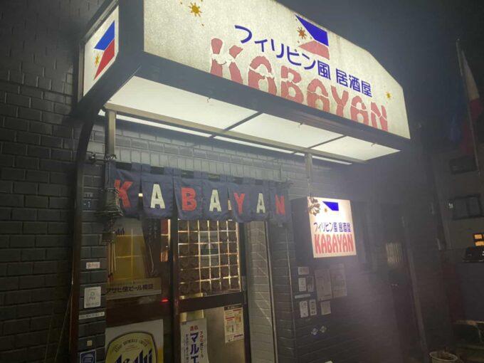 東京エリア別フィリピン料理・レストラン 上板橋カバヤンフィリピン風居酒屋 看板2