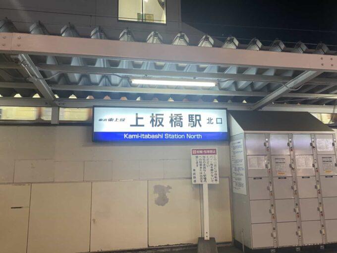東京・上板橋のフィリピン料理・レストラン カバヤンフィリピン風居酒屋 上板橋駅1