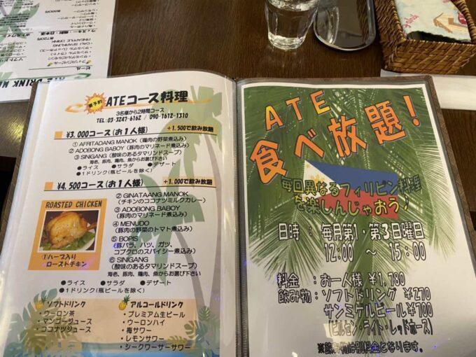 食べ放題・バイキングのあるコスパの良い東京のフィリピン料理・レストラン 西荻窪アテ