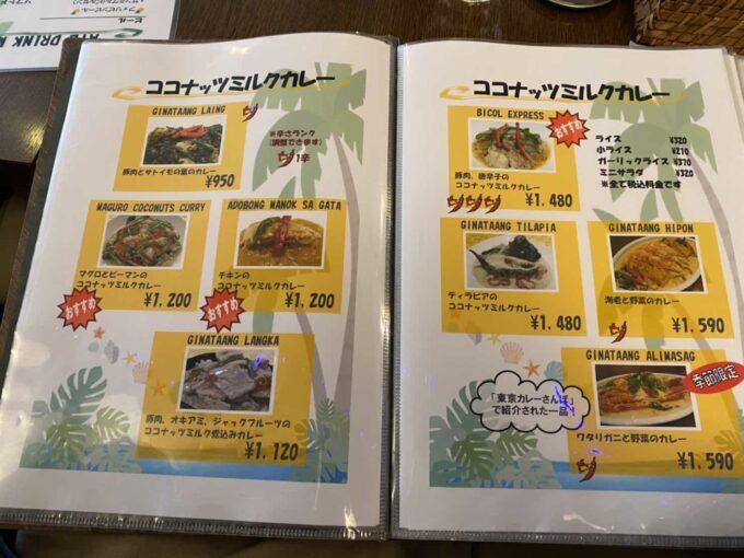 東京・西荻窪のフィリピンレストラン ATE(アテ) メニュー1