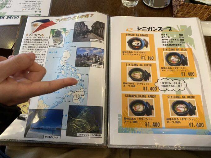 東京・西荻窪のフィリピンレストラン ATE(アテ) メニュー3