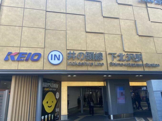 東京・下北沢のフィリピン料理・レストラン かまいキッチン 井の頭線