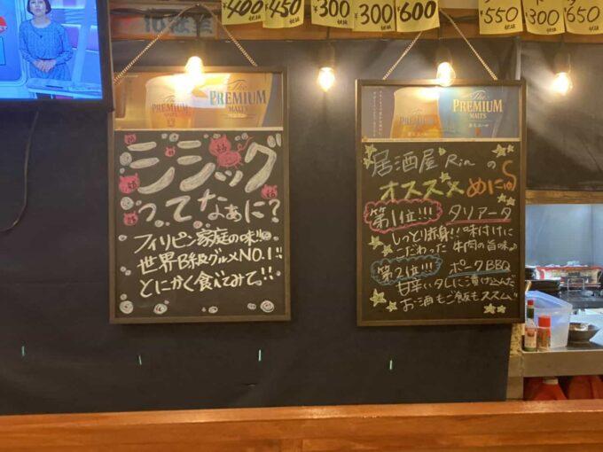 おひとりさまにもおすすめ 東京の居酒屋・バー形式のフィリピン料理・レストラン 浅草橋居酒屋Rin メニューボード