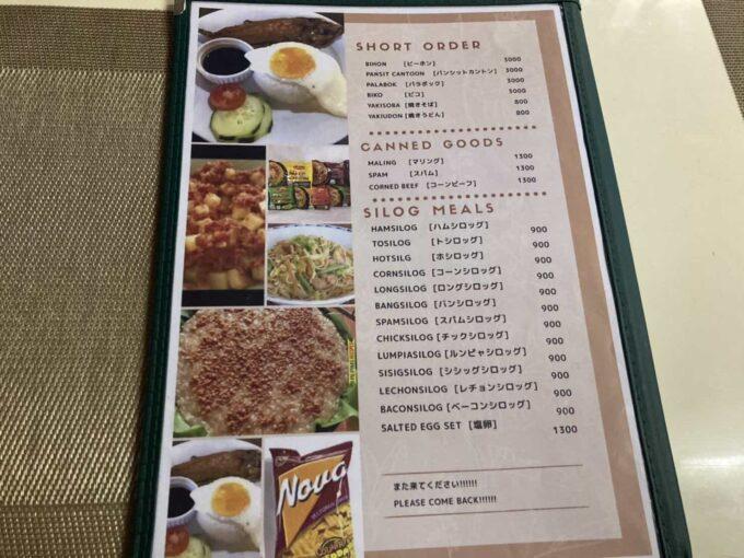 東京都下・久米川のフィリピン料理レストラン ピノイマ メニュー1
