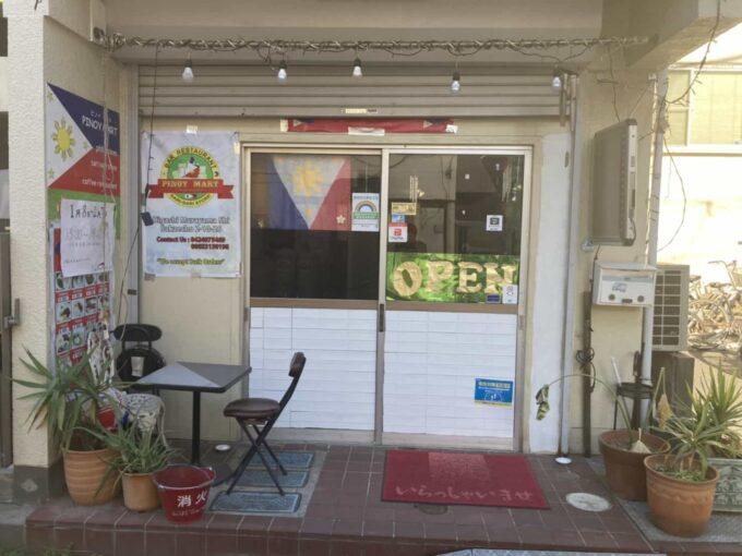 東京都下・久米川のフィリピン料理レストラン ピノイマート 入り口1