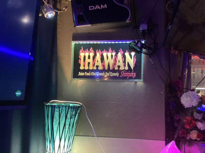 東京・新宿のフィリピン料理・レストラン イハワン(IHAWAN)内看板1