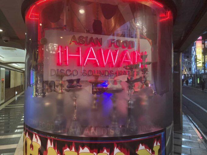東京で有名・人気なフィリピン料理レストラン 新宿イハワン 看板