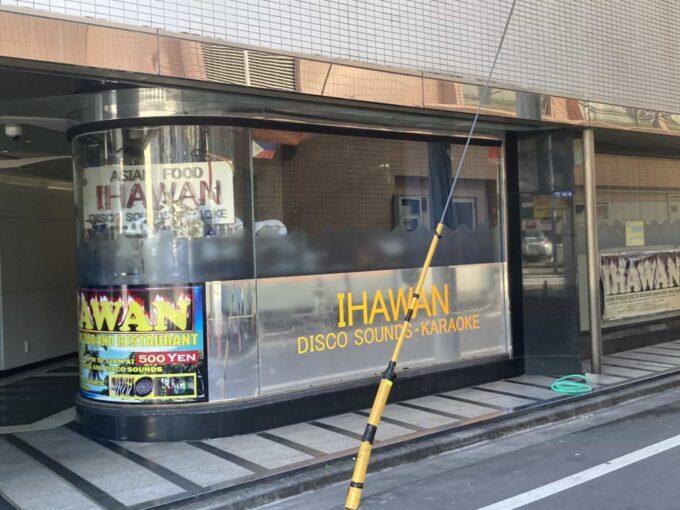 東京・新宿のフィリピン料理・レストラン イハワン(IHAWAN) 外観1