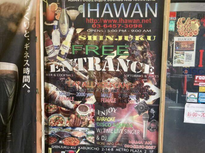 東京・新宿のフィリピン料理・レストラン イハワン(IHAWAN)ポスター1