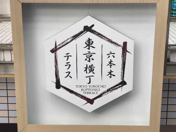東京・六本木のフィリピン料理・レストラン ニューナナイズ テラス看板