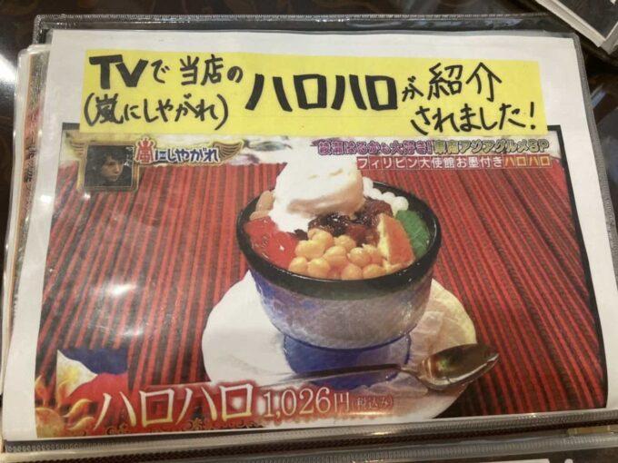 東京・六本木のフィリピン料理・レストラン ニューナナイズ メニューハロハロ1