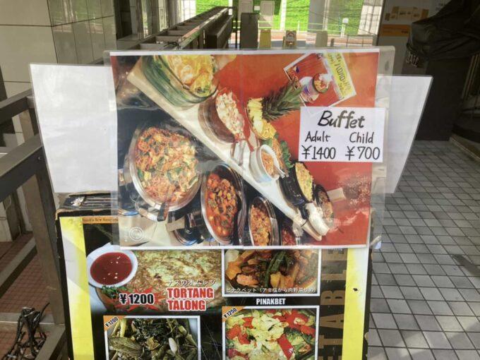 食べ放題・バイキングのあるコスパの良い東京のフィリピン料理・レストラン 六本木ニューナナイズ