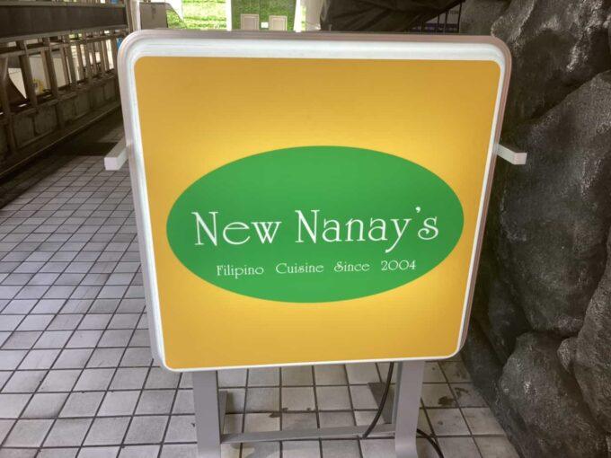 東京・六本木のフィリピン料理・レストラン ニューナナイズ 立て看板2