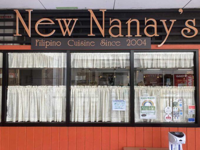 東京で有名・人気なフィリピン料理レストラン 六本木ニューナナイズ 外観