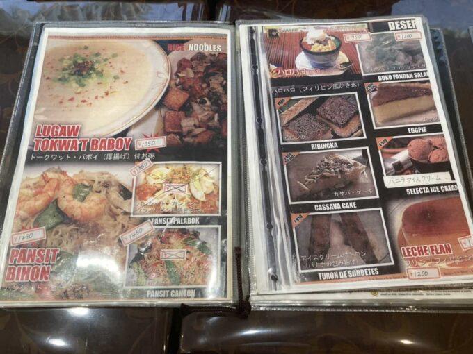 東京・六本木のフィリピン料理・レストラン ニューナナイズ メニュー1