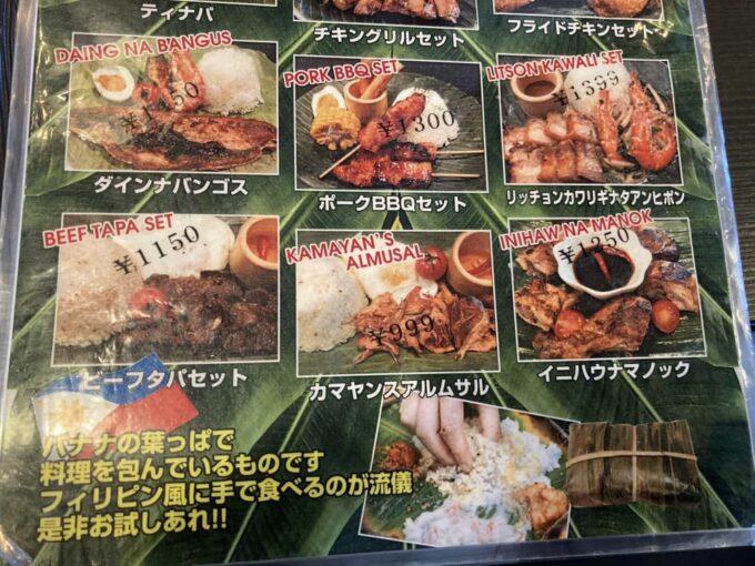 東京・立川のフィリピン料理・レストラン カマヤンズ メニュー1
