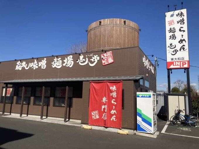 東京・立川のフィリピン料理・レストラン カマヤンズ 行き方5