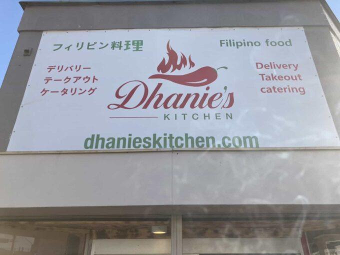 東京エリア別フィリピン料理・レストラン 羽村ドニーズキッチン