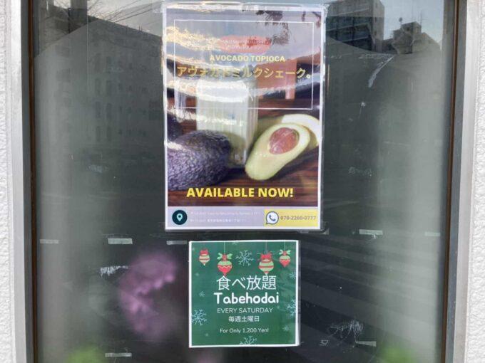 東京・亀有のフィリピン料理・レストラン 外ポスター