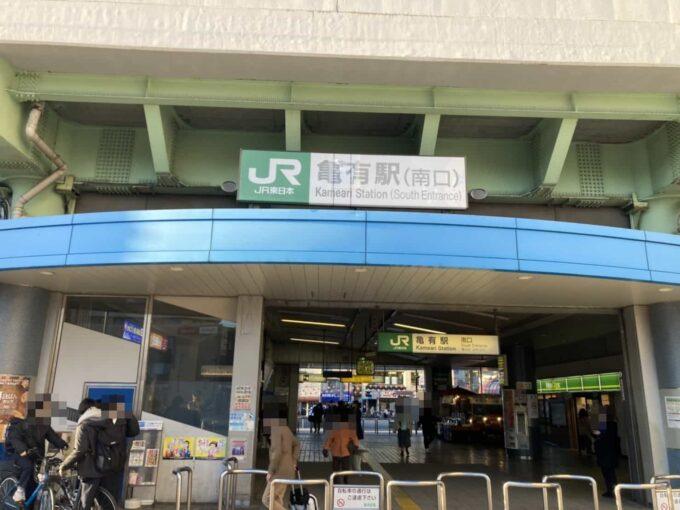 東京・亀有のフィリピン料理・レストラン 亀有駅