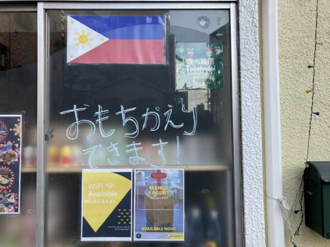 東京・亀有のフィリピン料理・レストラン 外看板2