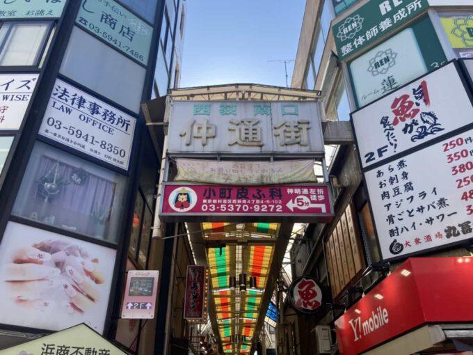 東京・西荻窪のフィリピンレストラン ATE(アテ) 商店街
