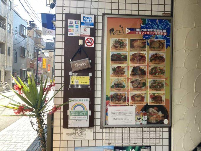 東京・西荻窪のフィリピンレストラン ATE(アテ) 外看板2