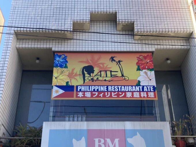 東京で有名・人気なフィリピン料理レストラン 西荻窪アテ 看板