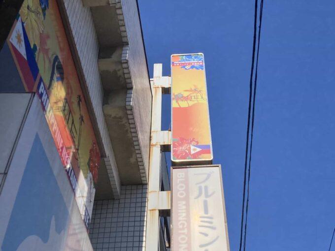 東京・西荻窪のフィリピンレストラン ATE(アテ) 看板2