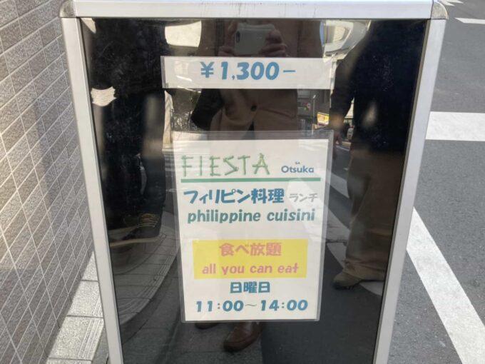食べ放題・バイキングのあるコスパの良い東京のフィリピン料理・レストラン 大塚フィエスタサオオツカ