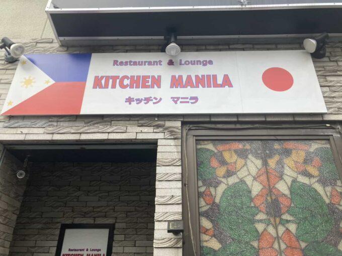 東京・錦糸町のフィリピン料理レストラン キッチンマニラ 看板1