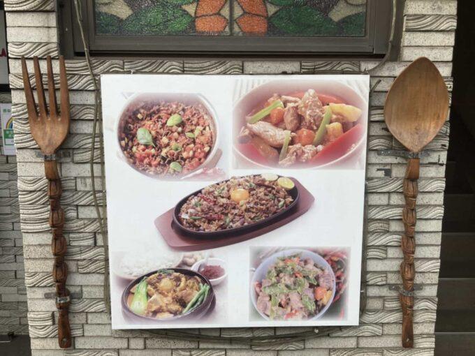 東京・錦糸町のフィリピン料理レストラン キッチンマニラ 看板2