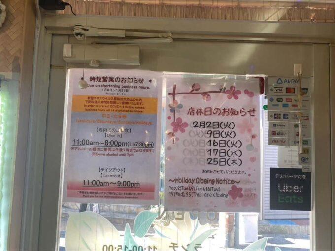 東京・世田谷・千歳船橋のフィリピン料理 アミーズロティサリーチキン 張り紙