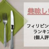 【ハズレ無し】東京で美味しいフィリピン料理屋ランキング!