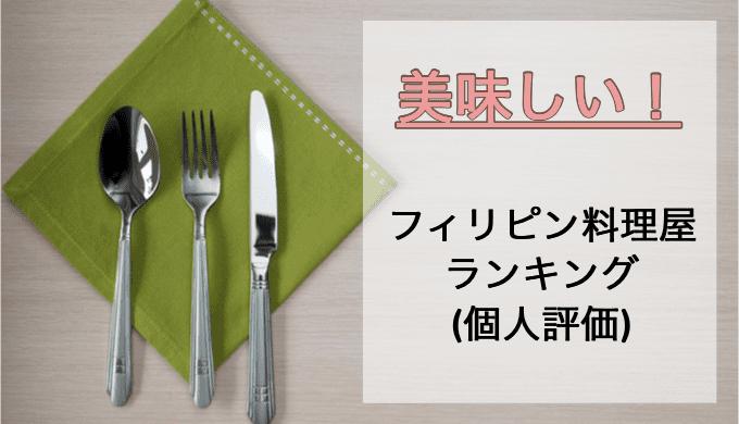 東京で美味しいフィリピン料理 アイキャッチ