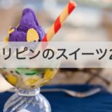 【東京で食べられる】フィリピンのデザート・スイーツ20選
