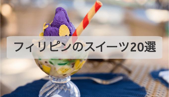 東京のフィリピン料理・レストランで食べられるおすすめデザート20 アイキャッチ