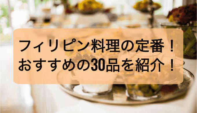 東京で食べられる定番フィリピン料理 30選 アイキャッチ