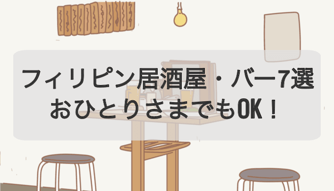 おひとりさまにもおすすめ 東京の居酒屋・バー形式のフィリピン料理・レストラン アイキャッチ