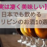 日本のフィリピン料理屋でも飲める!フィリピンのお酒10選!